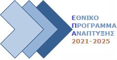 Εθνικό Πρόγραμμα Ανάπτυξης 2021-2025
